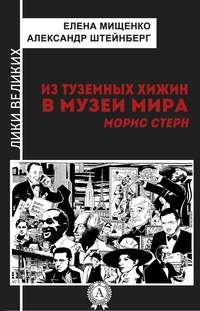 Мищенко, Елена  - Из туземных хижин в музеи мира. Морис Стерн
