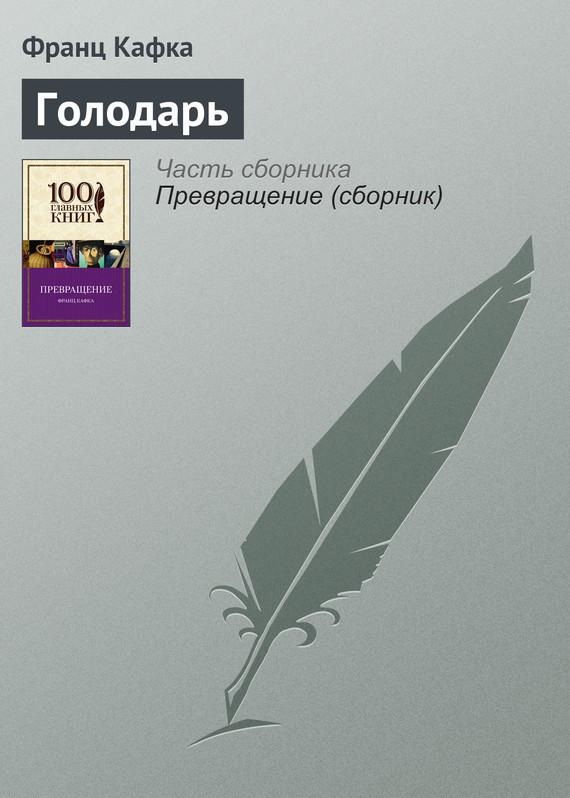 Скачать Голодарь бесплатно Франц Кафка