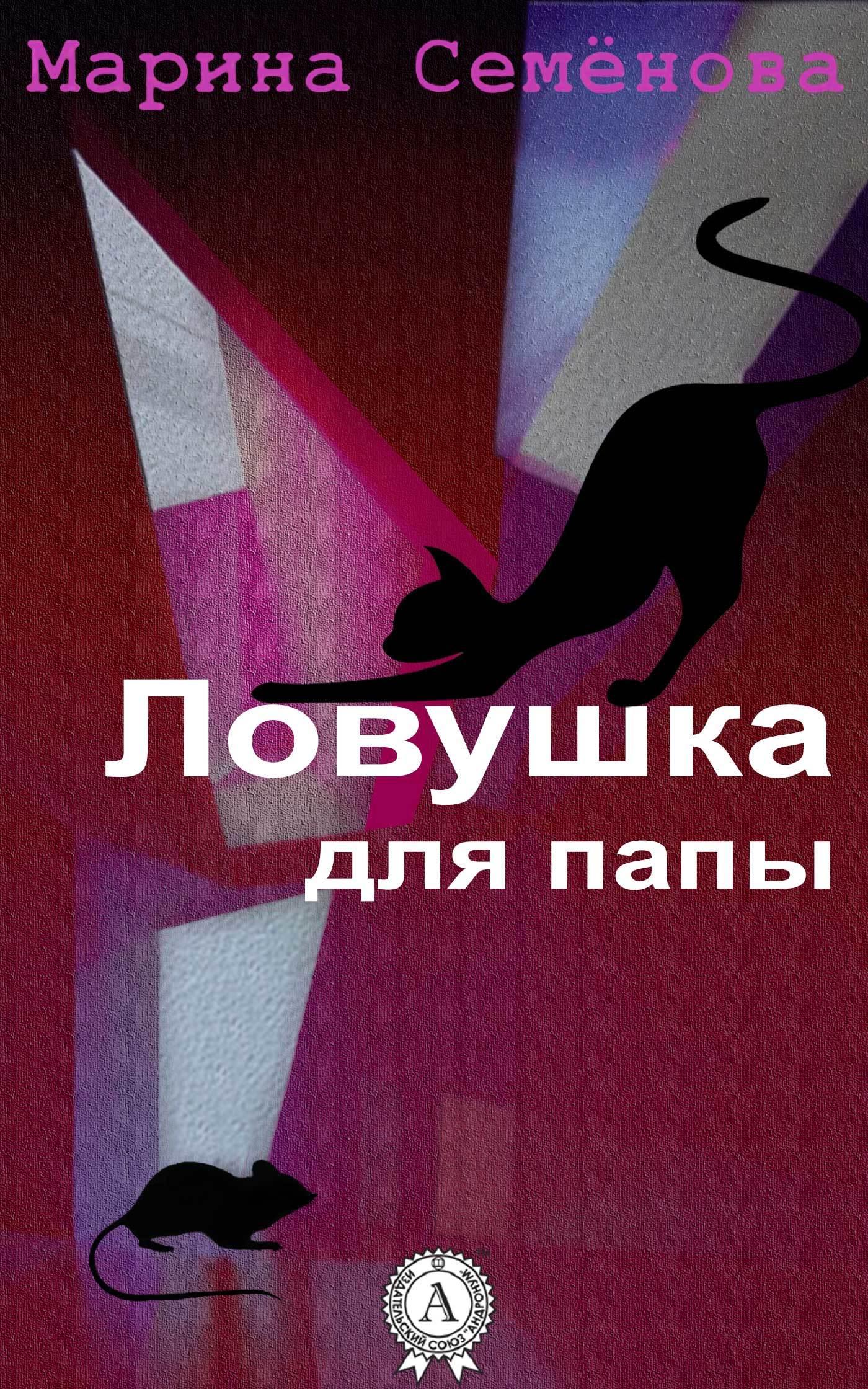 Марина Семенова Ловушка для папы ловушка для влюбленных читать онлайн