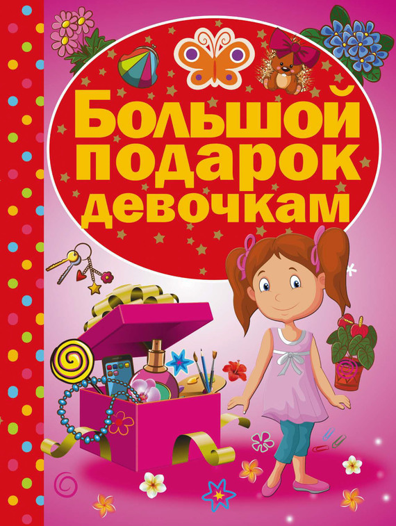 Ирина Попова Большой подарок девочкам ирина никитенко большой подарок первоклассникам