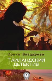Баздырева, Ирина  - Таиландский детектив
