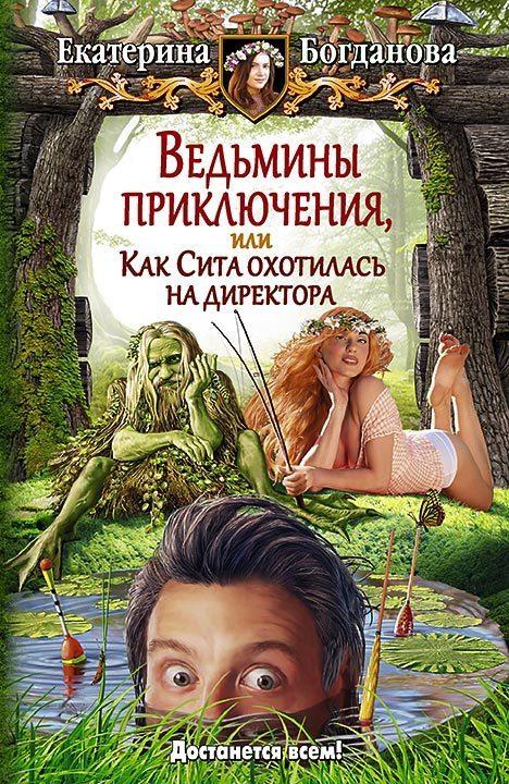 бесплатно скачать Екатерина Богданова интересная книга