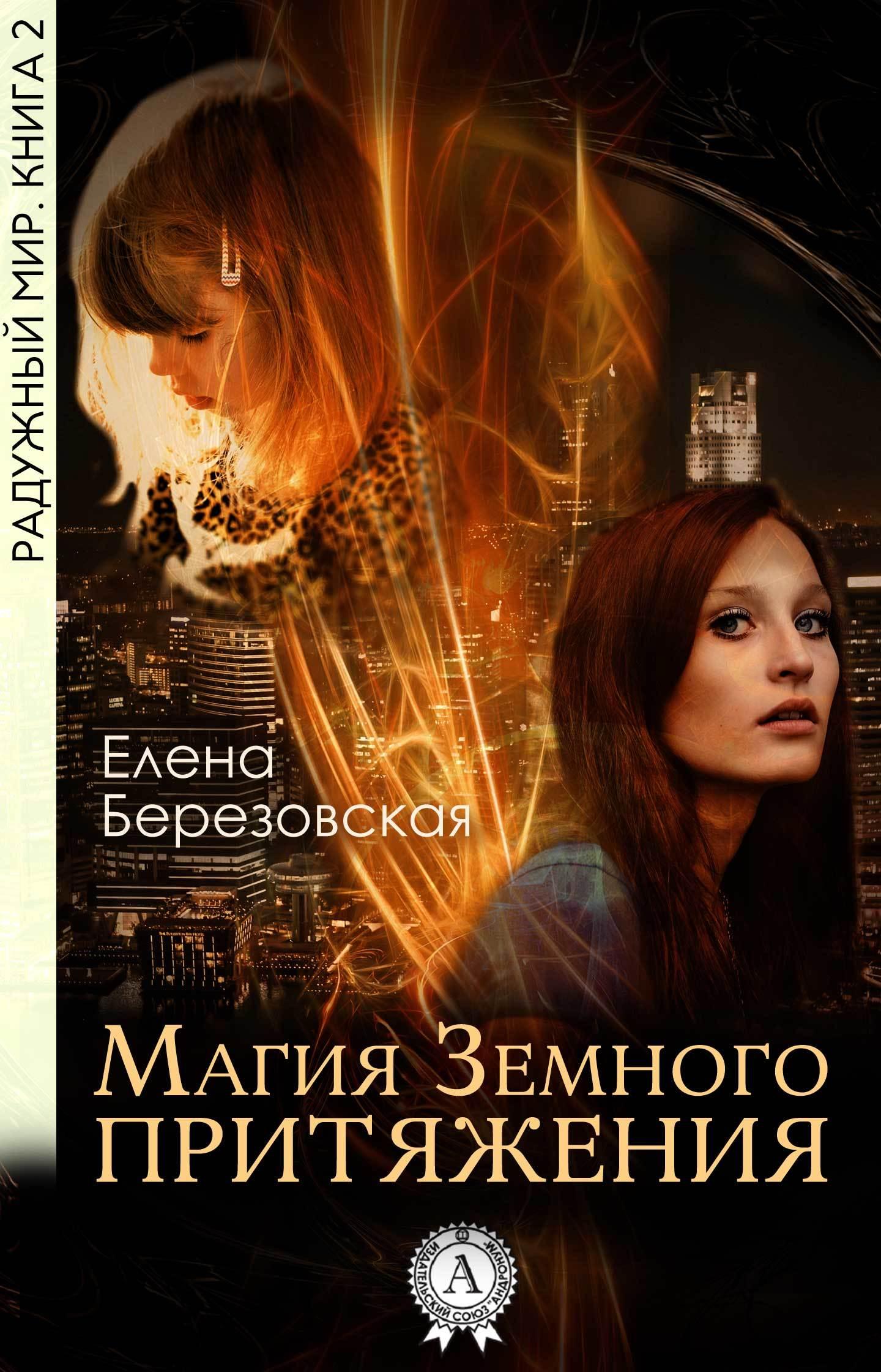Елена Березовская Магия земного притяжения
