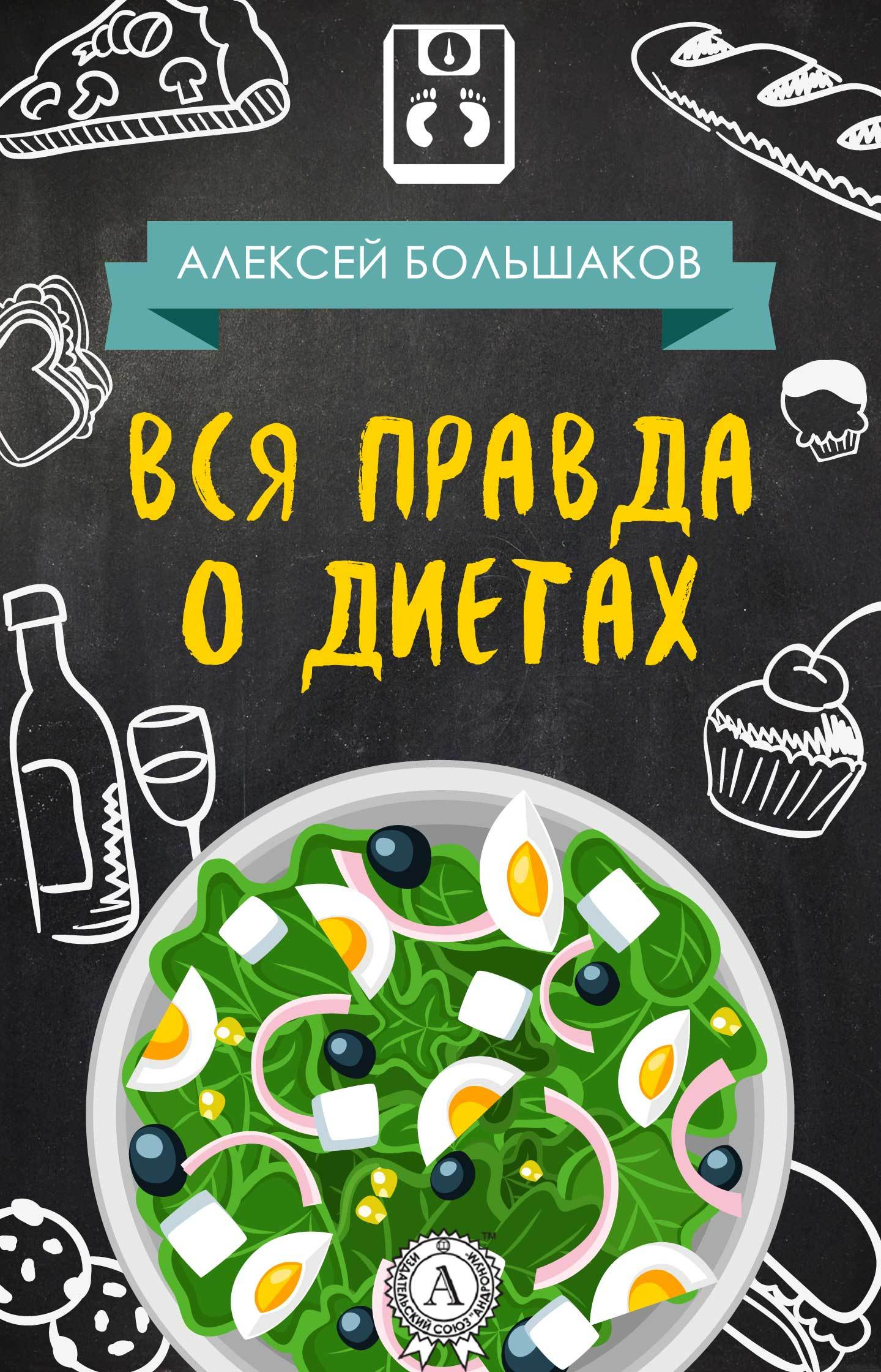 Алексей Большаков Вся правда о диетах аллуш реджинальд приятного диабета как побороть зависимость от сладкого нормализовать рацион и уберечь себя от диабета 2 типа