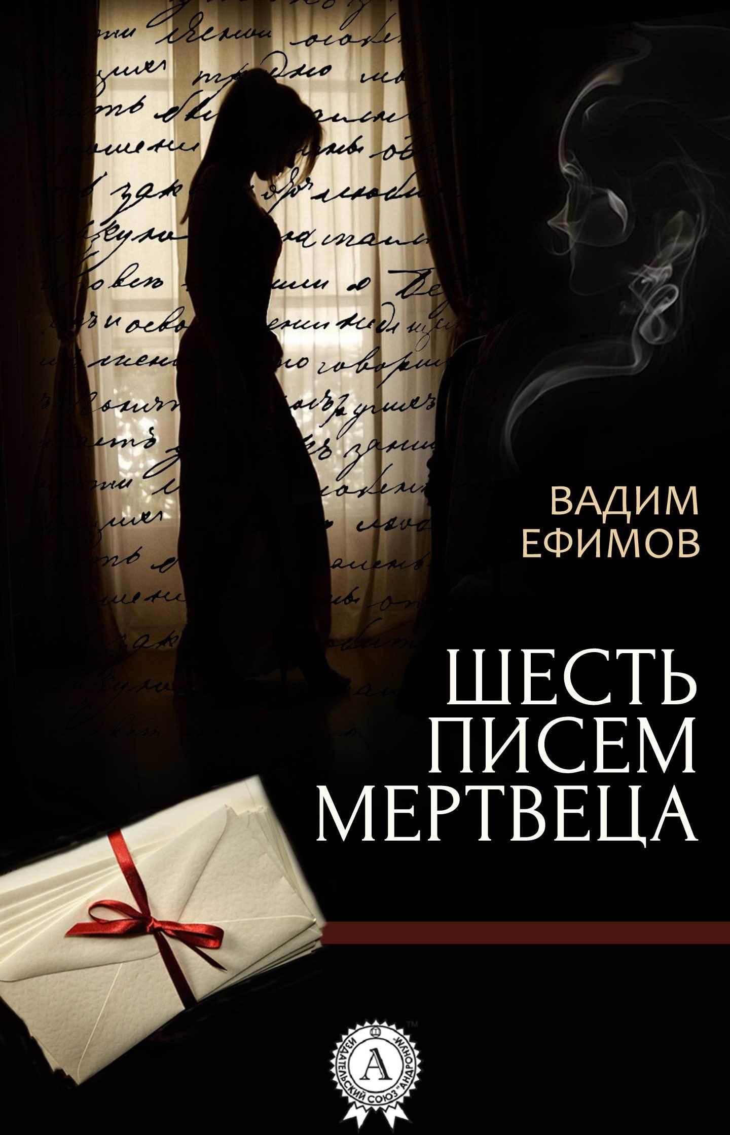 Вадим Ефимов бесплатно