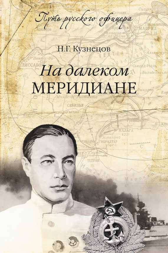 Николай Герасимович Кузнецов На далеком меридиане кузнецов и секретарское дело кузнецов