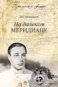 Кузнецов, Николай Герасимович  - На далеком меридиане