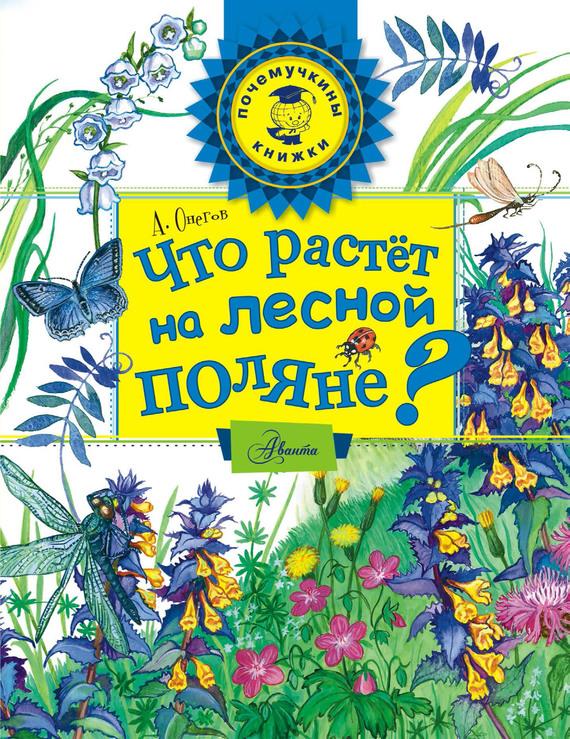 Анатолий Сергеевич Онегов Что растёт на лесной поляне?