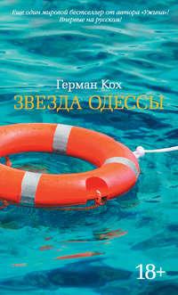 Кох, Герман  - Звезда Одессы