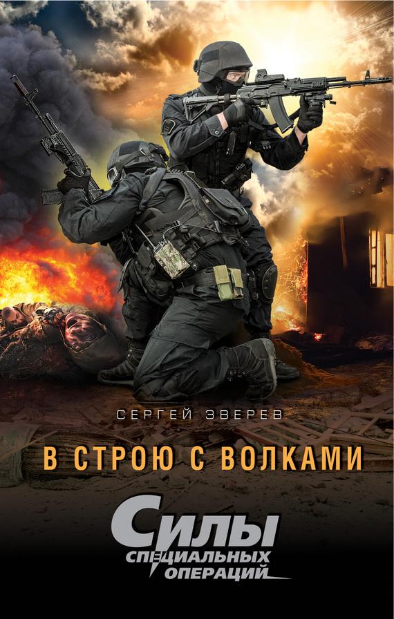 Сергей Зверев В строю с волками атаманенко и лицензия на вербовку