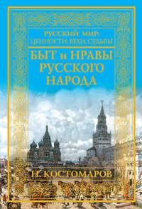 Костомаров, Николай  - Быт и нравы русского народа