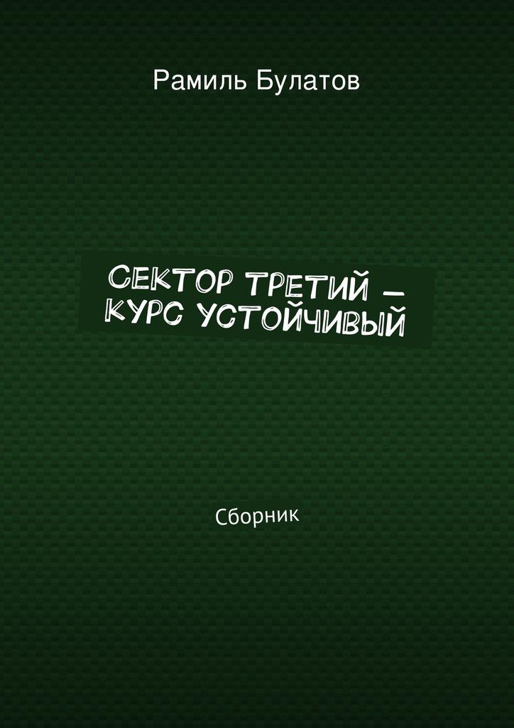 Рамиль Булатов Сектор третий– курс устойчивый рамиль булатов экология социум экономика