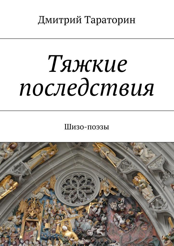 Дмитрий Тараторин Тяжкие последствия