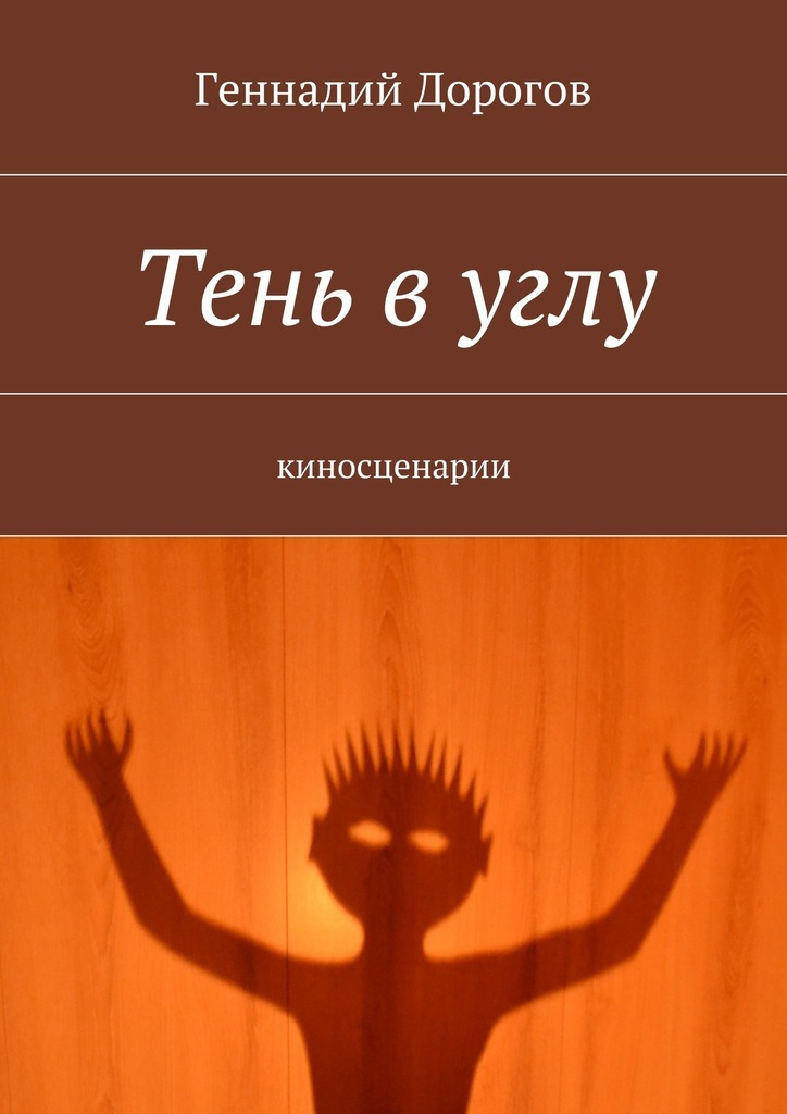 Скачать Тень в углу бесплатно Геннадий Дорогов