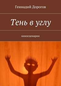 Дорогов, Геннадий  - Тень вуглу