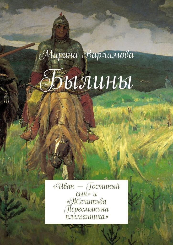Марина Варламова Былины новый завет в изложении для детей четвероевангелие