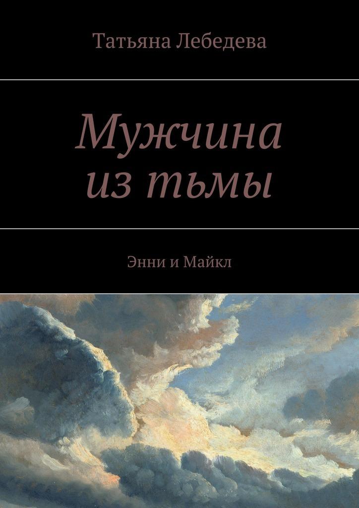 Татьяна Лебедева Мужчина изтьмы