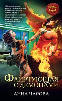 Чарова, Анна  - Флиртующая с демонами