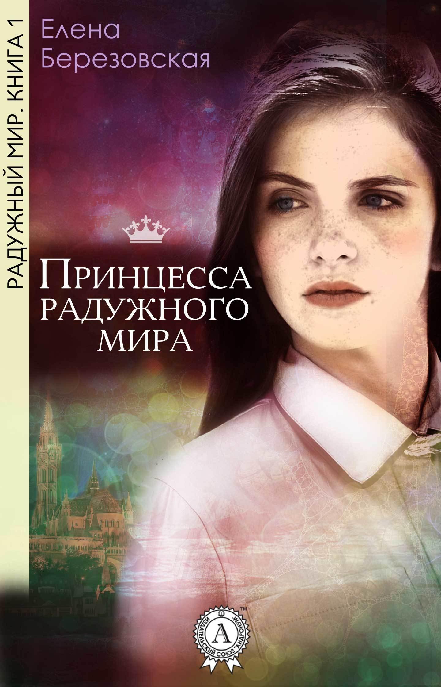 Елена Березовская Принцесса радужного мира