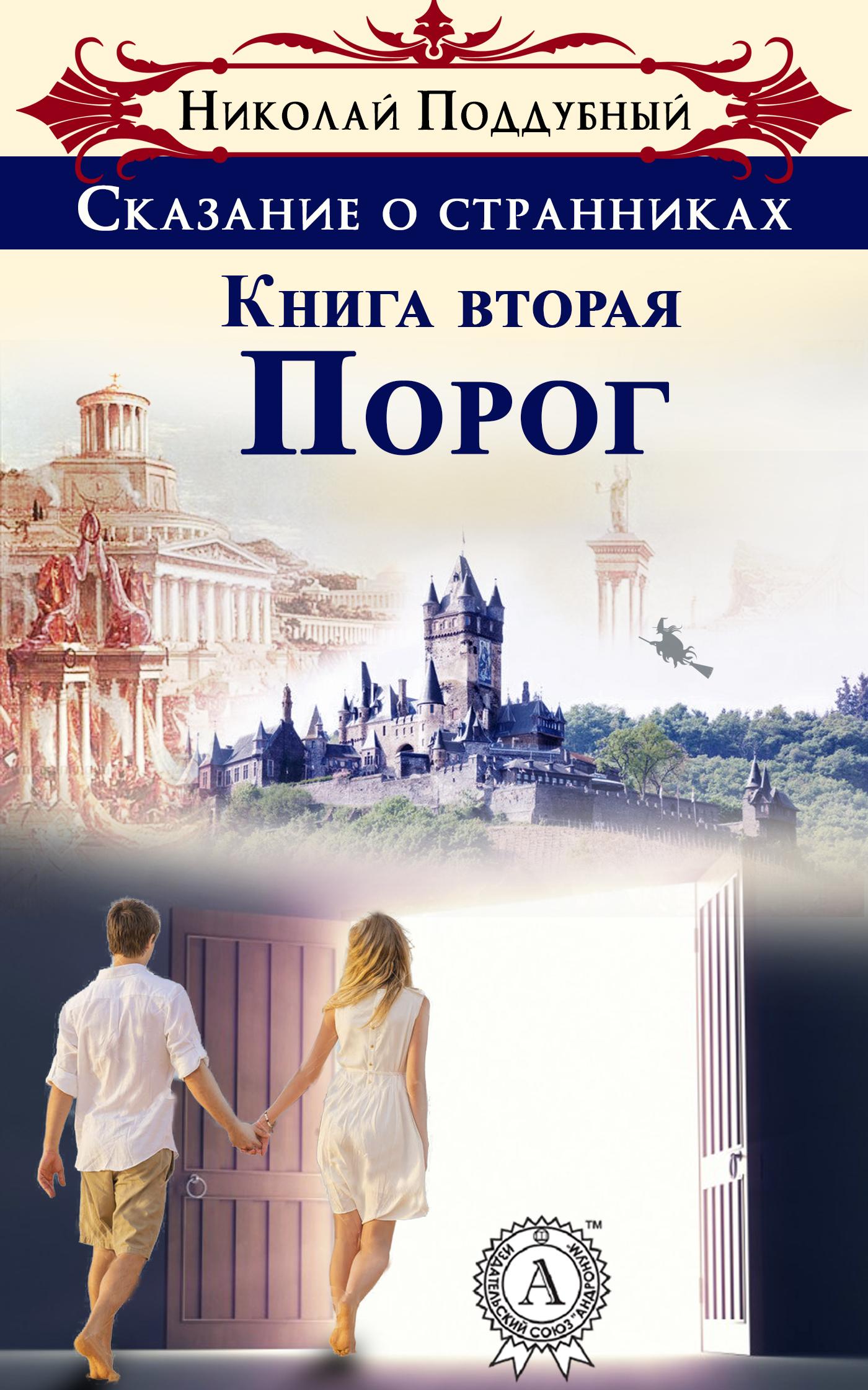 занимательное описание в книге Николай Поддубный