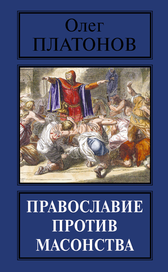 Православие против масонства происходит взволнованно и трагически