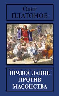 Платонов, Олег  - Православие против масонства