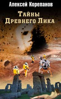 Корепанов, Алексей  - Тайны Древнего Лика