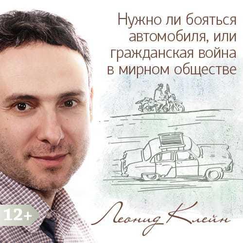 Леонид Клейн Нужно ли бояться автомобиля, или гражданская война в мирном обществе «развитого социализма» алексей рогачев москва великие стройки социализма
