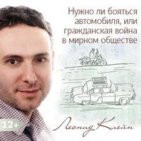 Клейн, Леонид  - Нужно ли бояться автомобиля, или гражданская война в мирном обществе «развитого социализма»