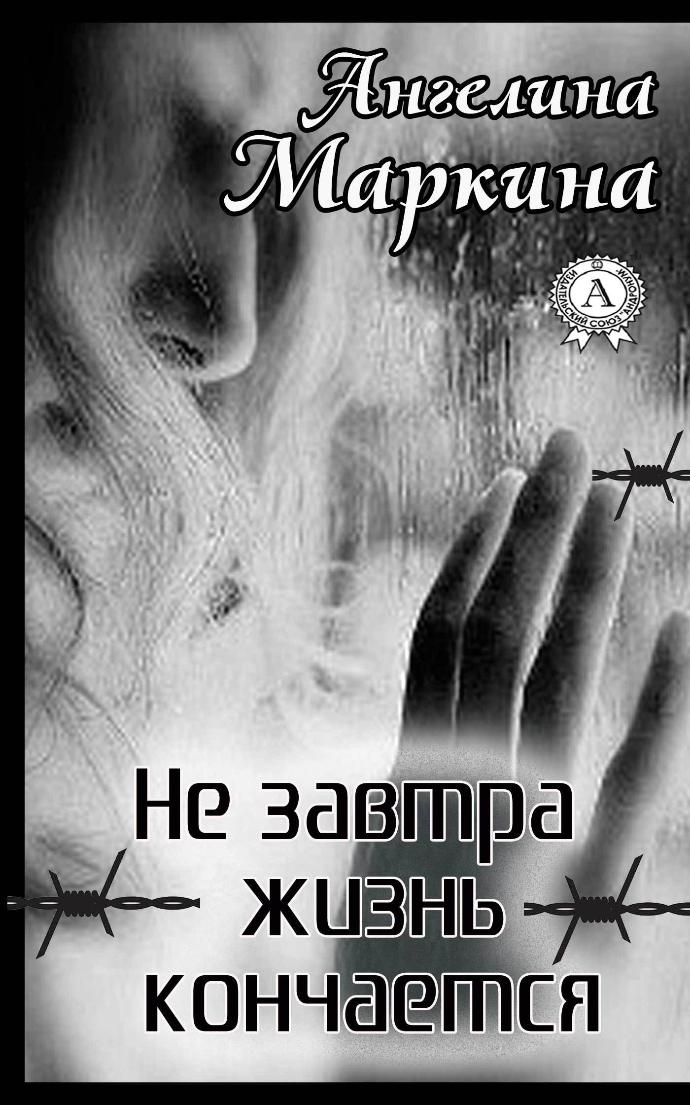 Обложка книги Не завтра жизнь кончается, автор Маркина, Ангелина