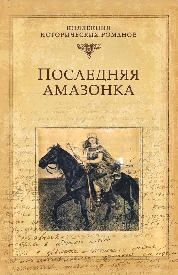 Александр Майборода Последняя амазонка