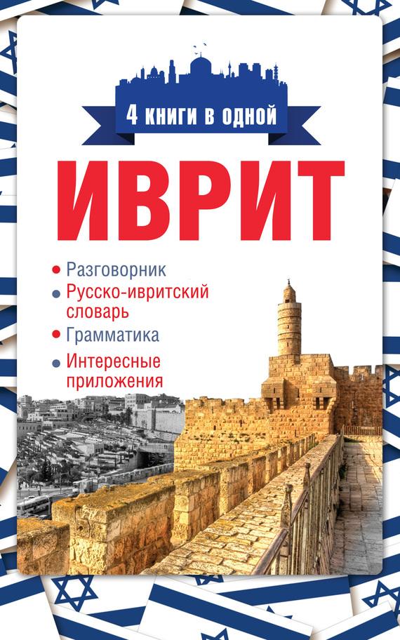 Отсутствует. Иврит. 4 книги в одной: разговорник, русско-ивритский словарь, грамматика, интересные приложения