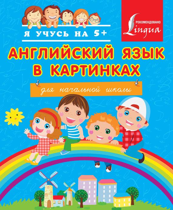 Отсутствует Английский язык в картинках для начальной школы англо русский словарик школьника
