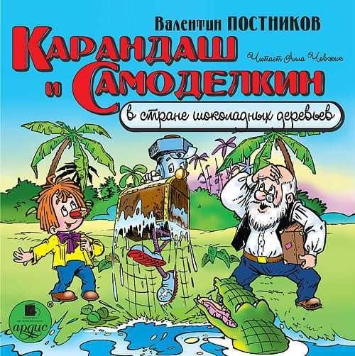 Валентин Постников Карандаш и Самоделкин в стране шоколадных деревьев cd аудиокнига постников в карандаш и самоделкин в стране шоколадных деревьев мр3