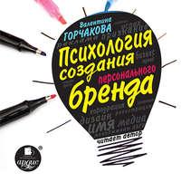 Горчакова, Валентина  - Психология создания персонального бренда