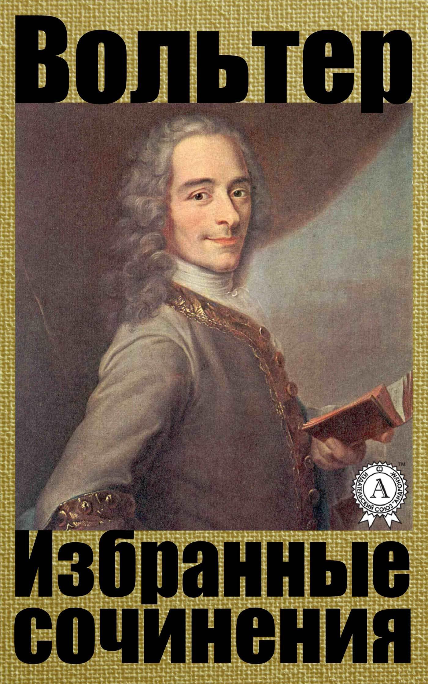Вольтер, Н. И. Уварова - Избранные сочинения