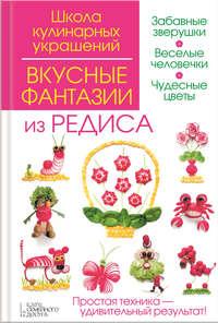 Кабаченко, Сергей  - Вкусные фантазии из редиса