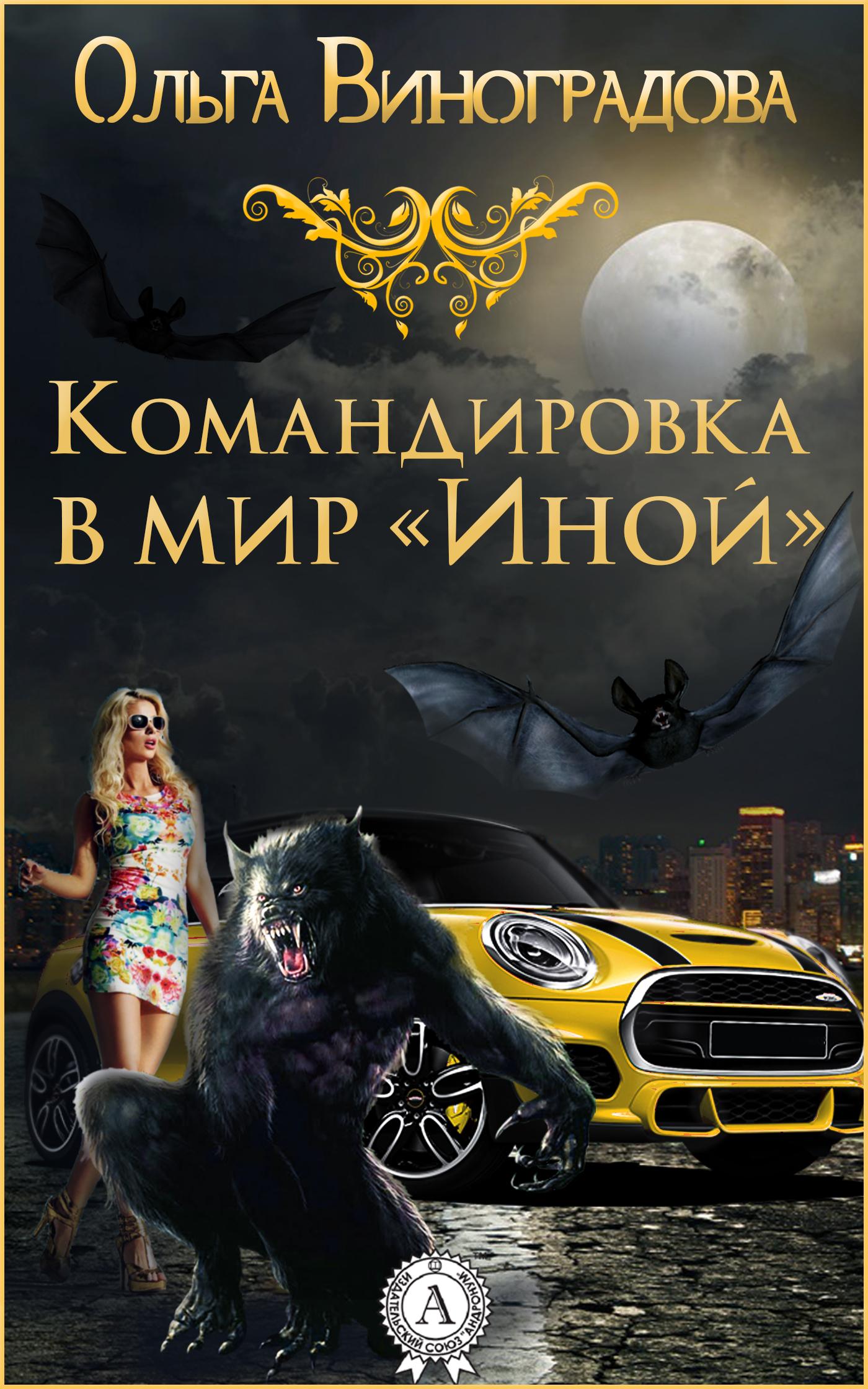 Ольга Виноградова Командировка в мир «Иной»