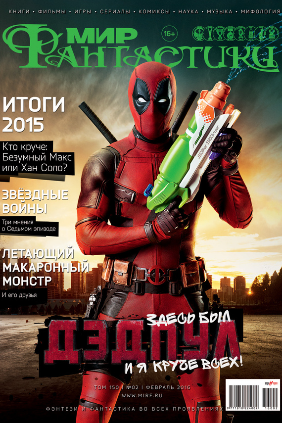 Читать онлайн Журнал Мир фантастики – февраль 2016