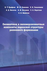 Баженов, Юрий  - Силикатные и полимерсиликатные композиты каркасной структуры роликового формования