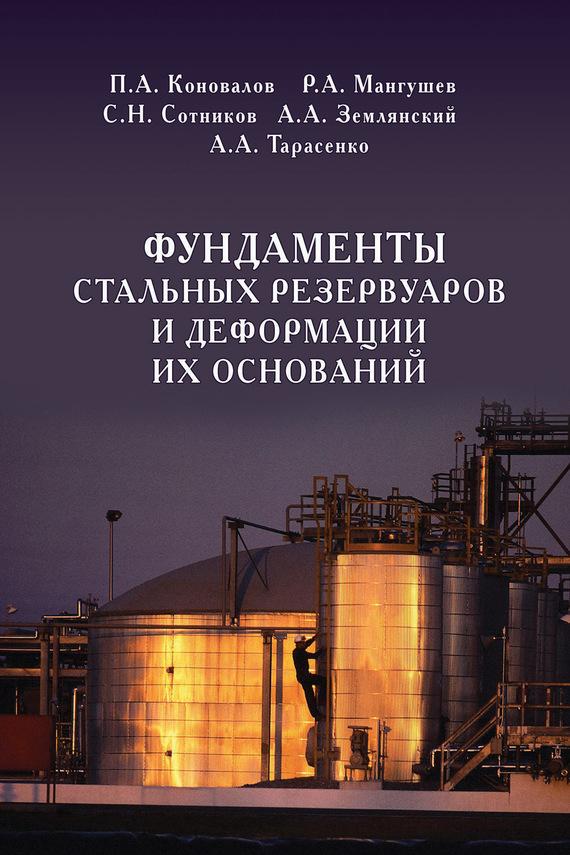 П. А. Коновалов Фундаменты стальных резервуаров и деформации их оснований л р ставницер сейсмостойкость оснований и фундаментов