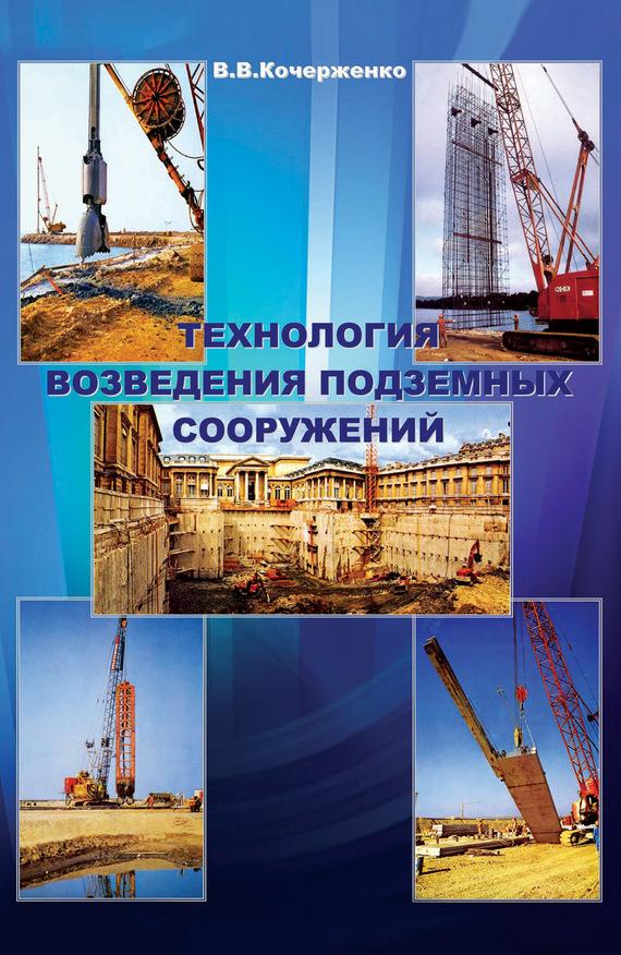 В. В. Кочерженко Технология возведения подземных сооружений эймис л рисуем 50 зданий и сооружений