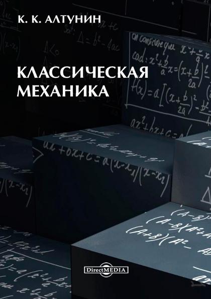 Константин Алтунин Классическая механика краткий курс аналитической динамики