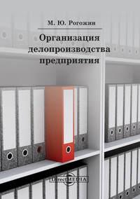 - Организация делопроизводства предприятия