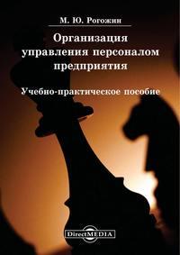 Рогожин, Михаил Юрьевич  - Организация управления персоналом предприятия