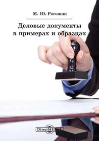 - Деловые документы в примерах и образцах