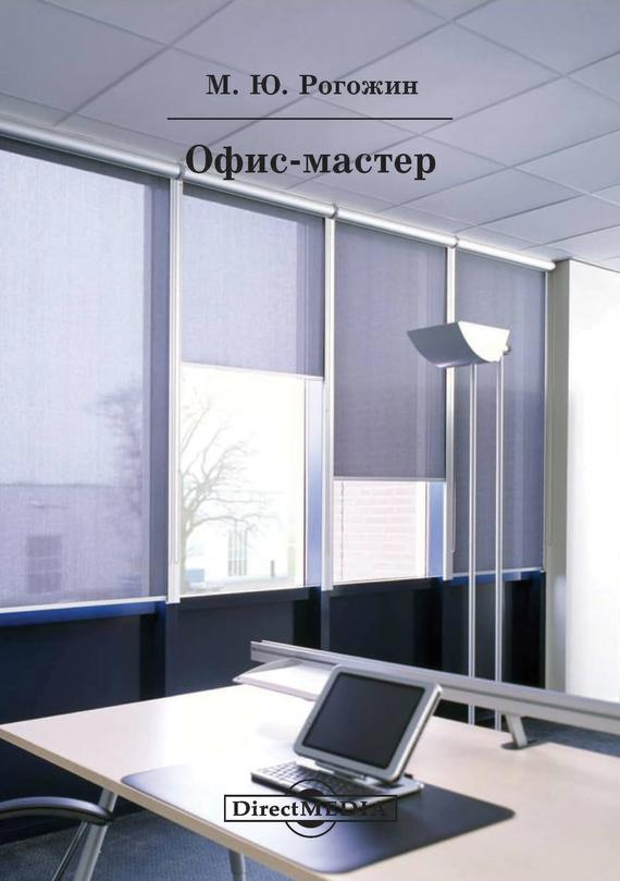 Михаил Рогожин Офис-мастер семейный бизнес практическое руководство по управлению семейным предприятием