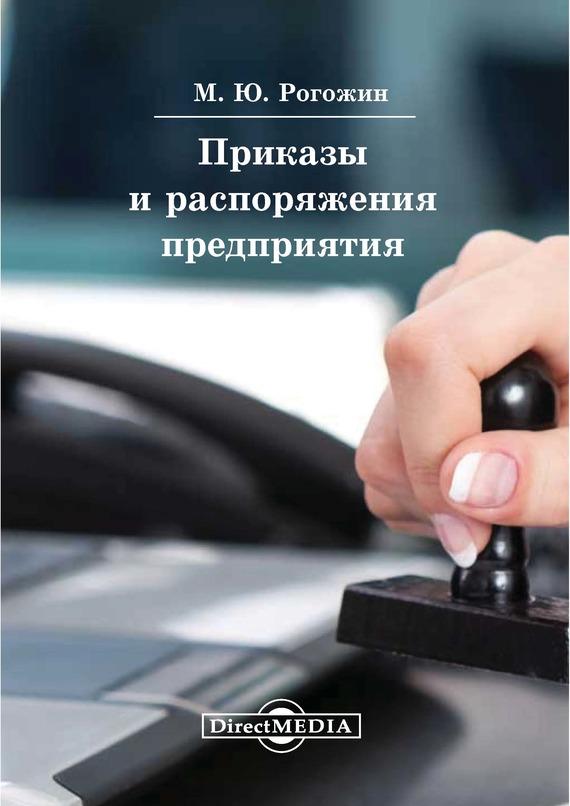 Михаил Рогожин Приказы и распоряжения предприятия управление доу организационно информационный аспект
