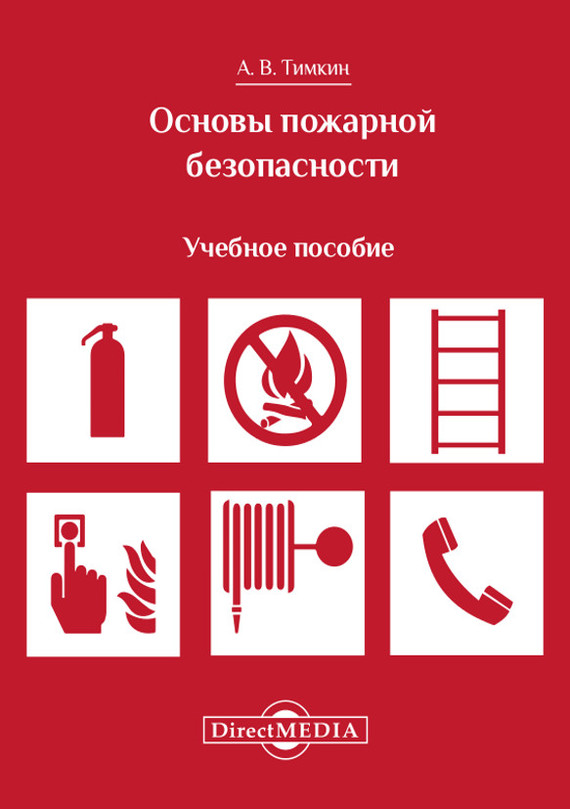 Алексей Тимкин Основы пожарной безопасности основы электромагнитной безопасности учебное пособие