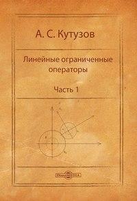 Кутузов, Антон  - Линейные ограниченные операторы. Часть 1